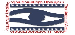 The Union of Chinematographers of Armenia